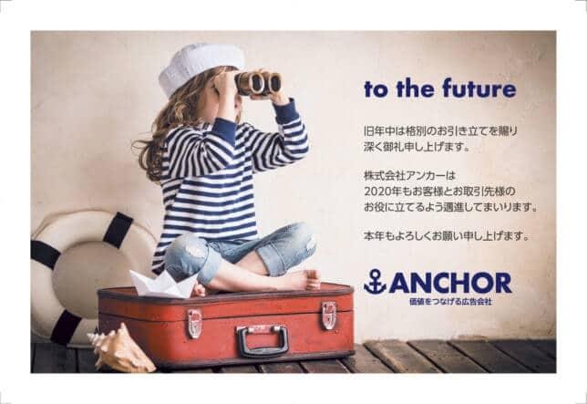 謹賀新年 本年もよろしくお願いいたします - 株式会社アンカー ANCHOR